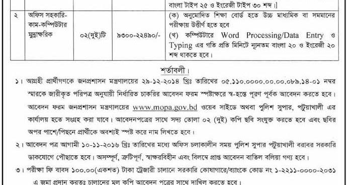 desh Police Job Circular - desh Government Job Circulars ... on