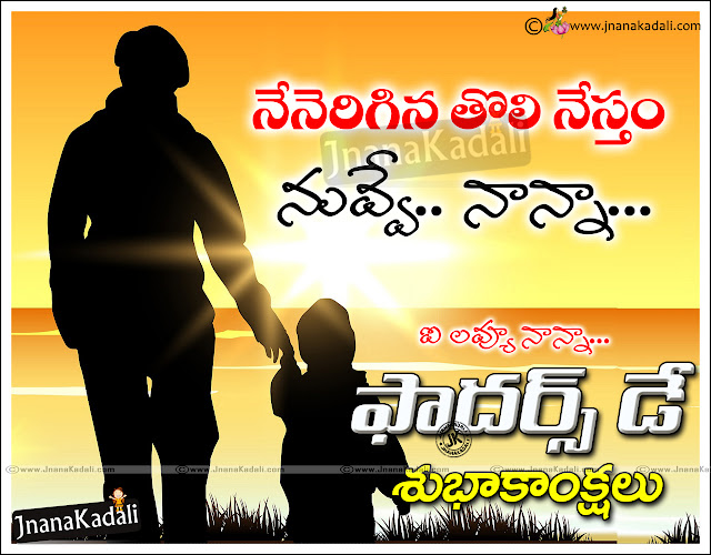Here is a Latest Telugu 2017 Happy Fathers Day Quotations in Telugu Font, Telugu English Fathers Day Quotes Images, Dad Quotations in Telugu Language, Fathers Day Special Quotations in Telugu Language, Nice Telugu 2017 Fathers Day Quotes Pictures,Fathers Day kavithalu with child and father hd wallpapers