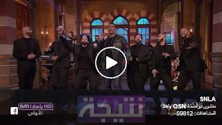 مشاهدة حلقة محمد رمضان برنامج SNL بالعربي الحلقة 14 الاخيرة 2018