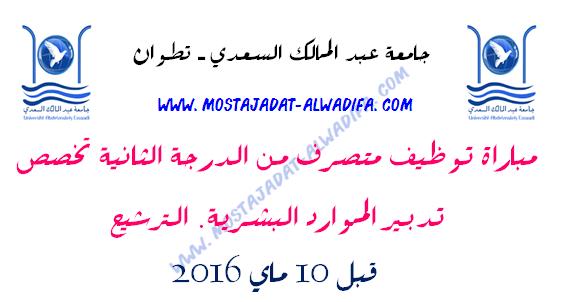 جامعة عبد المالك السعدي مباراة توظيف متصرف من الدرجة الثانية تخصص تدبير الموارد البشرية. الترشيح قبل 10 ماي 2016