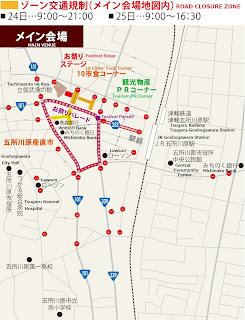 2016 Aomori 10 City Festival in Goshogawara Main Venue Road Closure Map 平成28年あおもり10市大祭典in五所川原 交通制限メイン会場地図内 Aomori Toshi Taisaiten