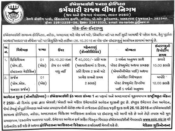 Employees' State Insurance Corporation (ESIC) Ahemadabad Recruitment 2016 for Physician & Surgeon Posts
