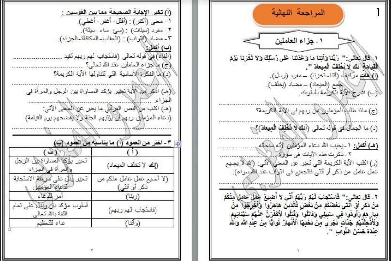 مراجعة ليلة الامتحان للصف الخامس الابتدائى لغة عربية ترم اول 2020