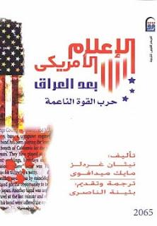 تحميل كتاب الإعلام الأمريكي بعد العراق pdf - نيثان غردلز