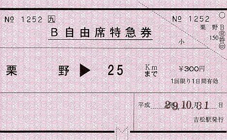 JR九州 簡易委託駅16 肥薩線栗野駅 発駅常備自由席特急券・特定特急券2種類