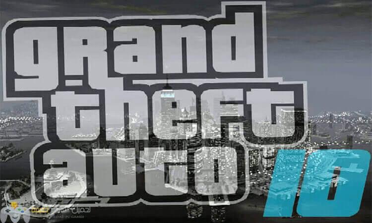 تحميل لعبة جاتا 10 GTA للكمبيوتر مجانا برابط واحد مباشر وحجم صغير