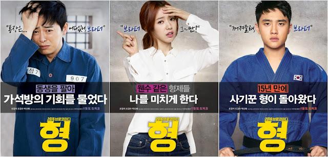 韓國電影 《哥哥》預告片 朴信惠 曹政奭 EXO D.O. 都暻秀
