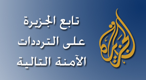تردد قناة الجزيرة الجديد على نايل سات 2019