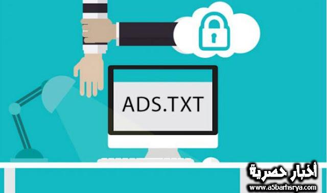 شرح بالخطوات .. ما هو ملف ads.txt وكيفية وطريقة استخدامة لادسنس بطريقة صحيحة