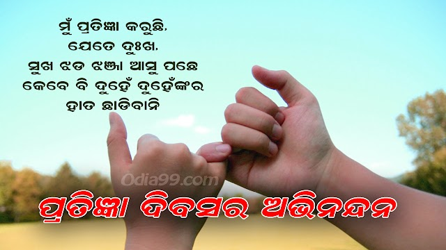 Promise Day Odia Wallpaper,Image,sms Status updates for Facebook, Twitter
