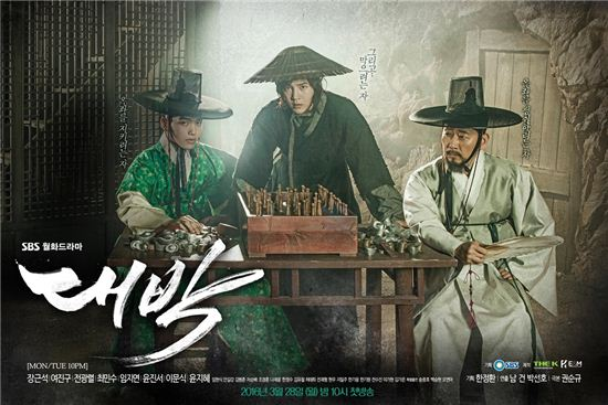 2016 Korean historical drama Jackpot starring Jang Geun Suk and Yeo Jin Goo