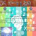 Εκπαιδευτική ημερίδα: Πολλαπλή νοημοσύνη - θεωρία και πράξη