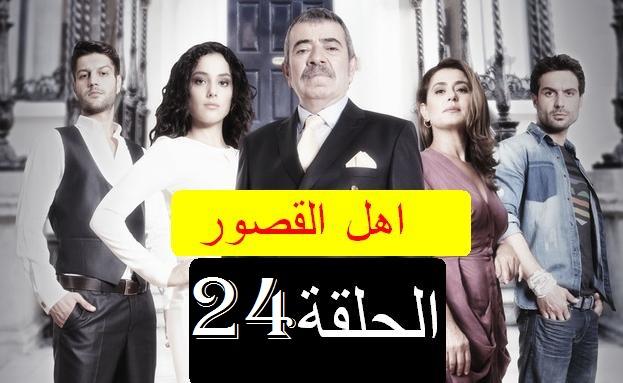 مسلسل أهل القصور Bugünün Saraylısı - الحلقة 24 - مترجمة ...