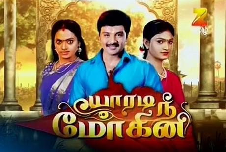 Yaaradi Nee Mohini 22-09-2017 | Zee Tamil Serial