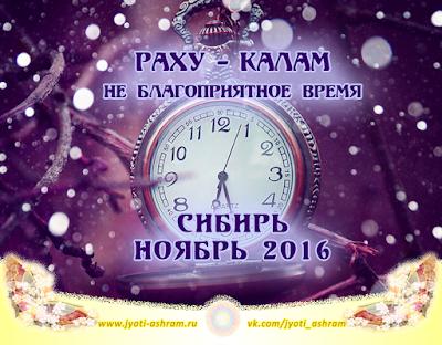 не_благоприятное_время_ноябрь_2016_сибирь