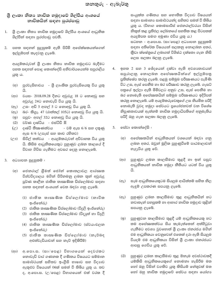 Vacancies at Sri Lanka Navy