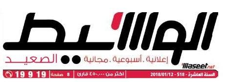 جريدة وسيط الصعيد عدد الجمعة 12 يناير 2018 م