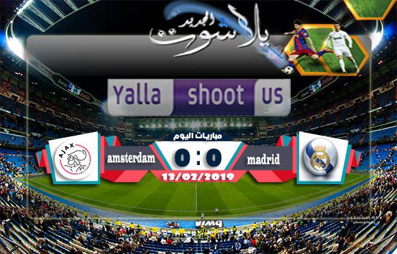 اهداف مباراة ريال مدريد واياكس أمستردام اليوم 13-02-2019 دوري أبطال أوروبا