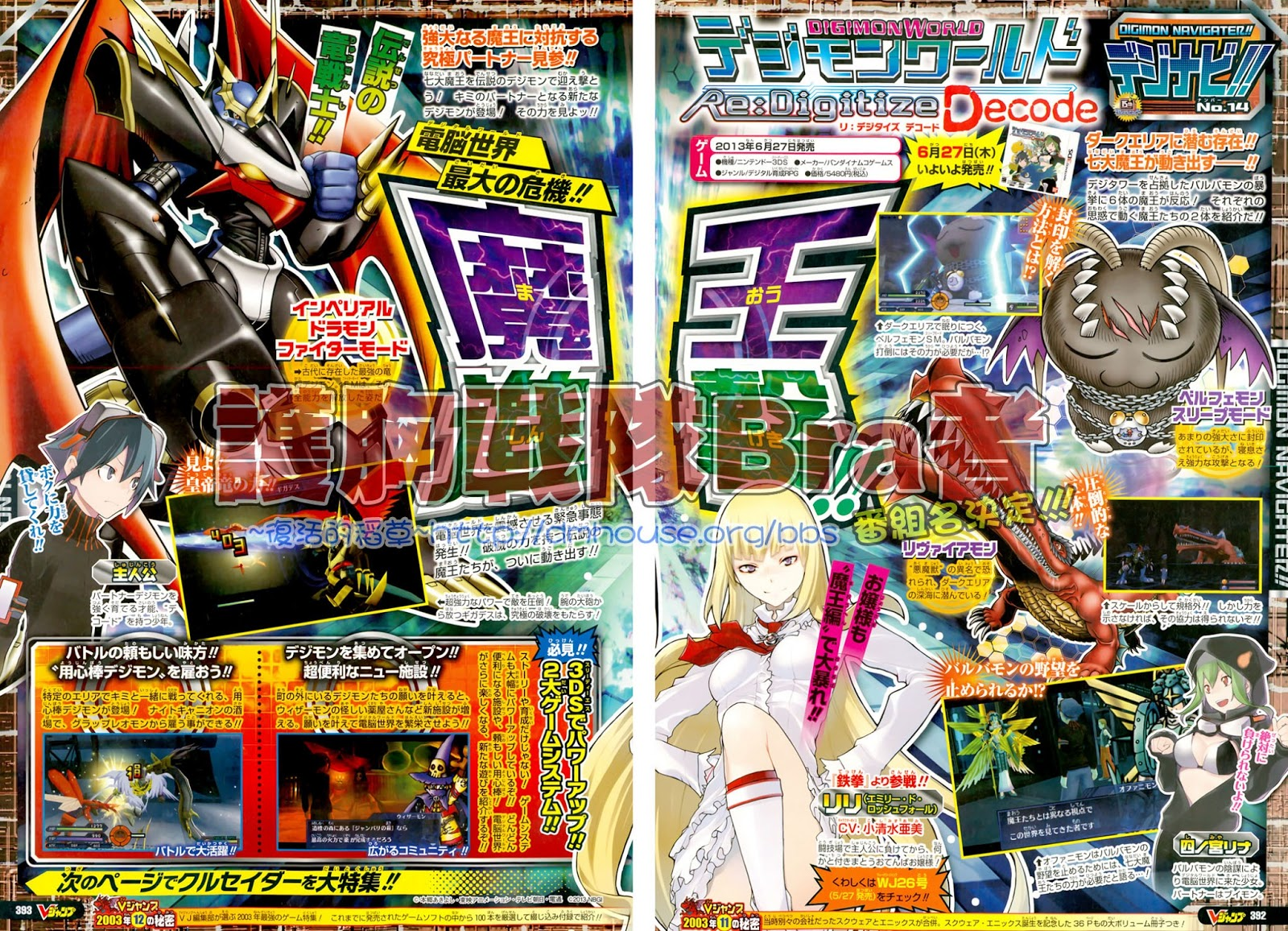 Re:Digitize Decode Updates and Manga [Archive] - With the