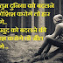 Good morning images in hindi - Facebook status in hindi