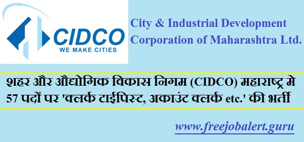 City and Industrial Development Corporation Of Maharashtra Limited, CIDCO, Maharashtra, 10th, Clerk, Accountant, freejobalert, Sarkari Naukri, Latest Jobs, cidco logo