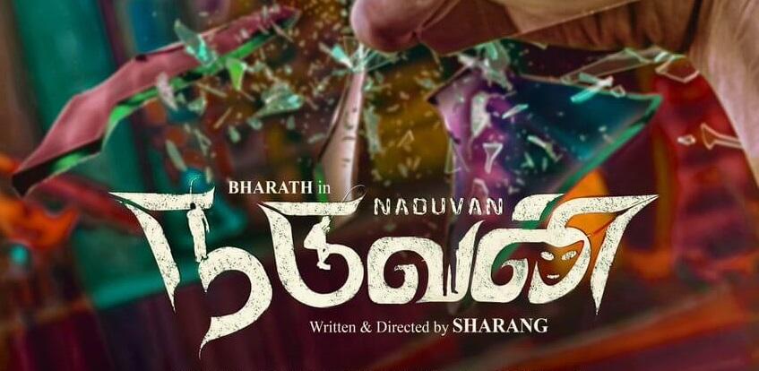 Bharath, Aparna Vinod upcoming 2019 Tamil film 'Naduvan' Wiki, Poster, Release date, Songs list
