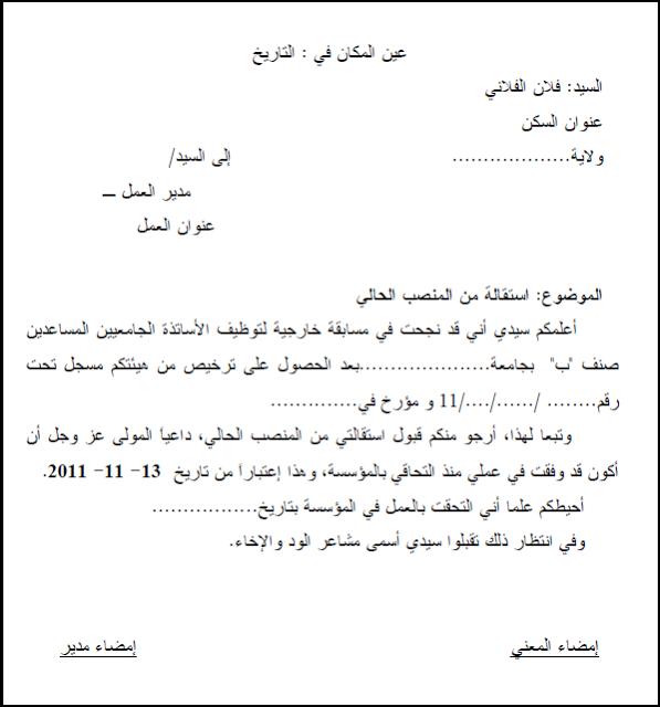 نموذج رسالة طلب وظيفة Doc بالانجليزي Risala Blog