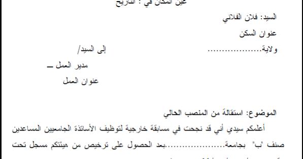 نموذج طلب خطي تقديم استقالة من العمل باللغة العربية
