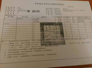 韓式泡菜檢驗報告-1