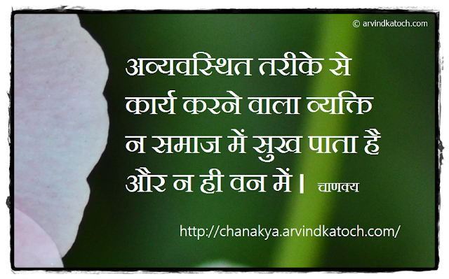 Chanakya, Niti, Hindi Quote, Disorderly, Happiness, society, forest,