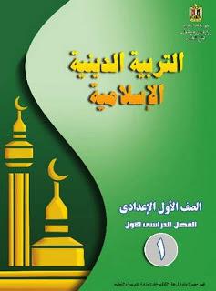 كتاب الوزارة في التربية الدينية الإسلامية للصف الأول الإعدادى الترم الأول والثاني 2019