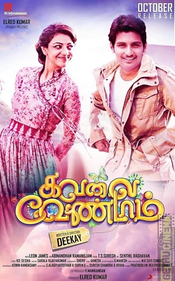 Kavalai Vendam Tamil Movie Download HD Full Free 2016 720p Bluray thumbnail