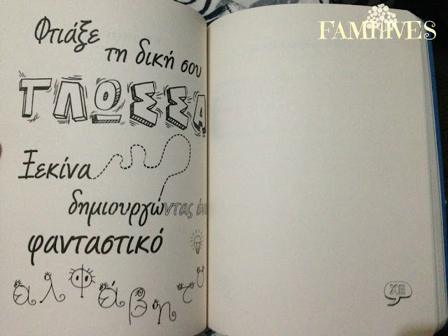 βιβλίο-το-πλεξικό-της-φανταστικής