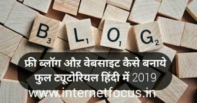 Free Blog Or Website Kaise Banaye