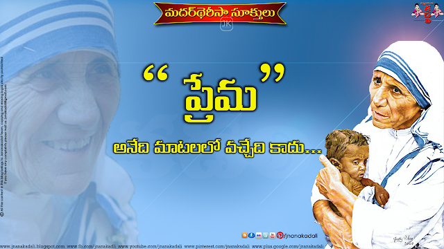 Here is Mother Teresa Telugu Language Quotations and Nice Images about love, Mother Teresa love and Happiness Quotes in telugu, Top Telugu  Mother Teresa Gift Quotes and Messages images, Telugu  Mother Teresa Life Quotations nice images,  Mother Teresa Smiling Quotes Wallpapers, Best  Mother Teresa Telugu Thoughts Images about love,  Mother Teresa Telugu Messages on love Online, Telugu  Mother Teresa Telugu Messages Wallpapers.