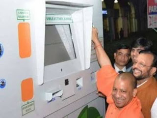 Chief Minister Yogi Adityanath launches garbage ATM machine in Lucknow