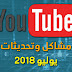 آخر مستجدات يوتيوب | مشاكل وتحديثات يوتيوب يوليو 2018