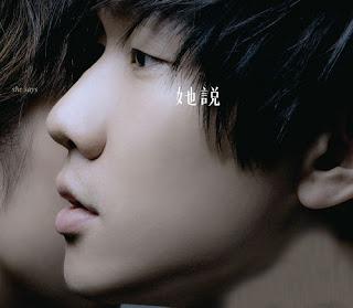 JJ Lin 林俊傑 - Ta Shuo 她说 She Says Lyrics with Pinyin