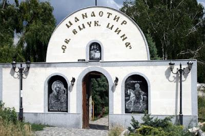 "манастир ""Свети Мина"""