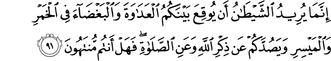 Surat Al-Maidah Ayat 91