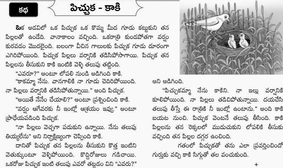 Adult stories in telugu