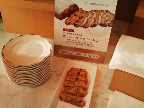 ビュッフェコーナー:シュトーレン2 オーセントホテル小樽カサブランカ