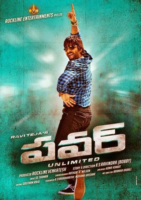 Power telugu movie audio songs free download - Sapno ki