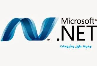 net framework 4 32 bit تحميل