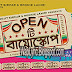 BANDHU CHOL Lyrics - Open Tee Bioscope | Anupam Roy
