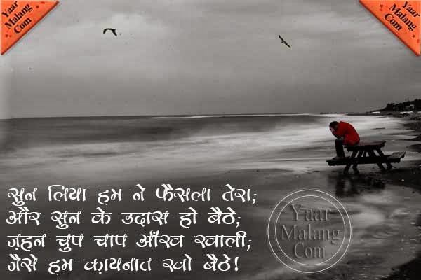 sad alone quotes in hindi - photo #2