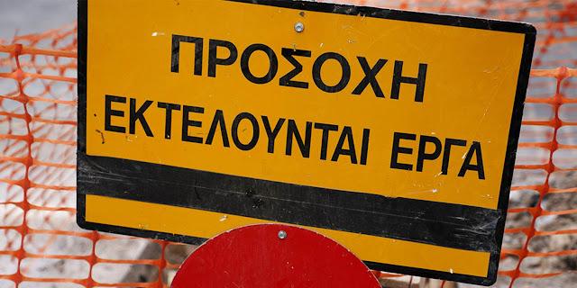 Έκτακτες κυκλοφοριακές ρυθμίσεις στην Κοινότητα Πορτοχελίου