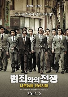 Xem Phim Gangster Vô Danh 2012