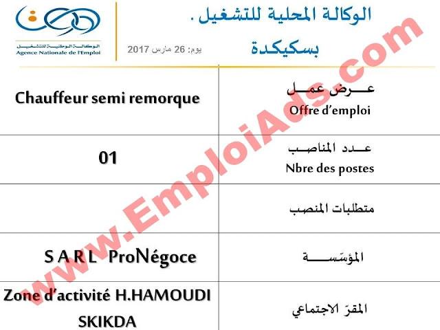 اعلان عرض عمل بمؤسسة SARL ProNégoce ولاية سكيكدة مارس 2017