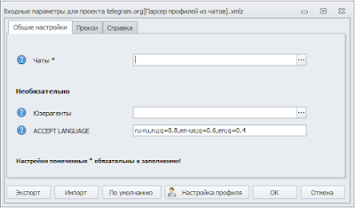 Настройки парсинга никнеймов из Телеграм